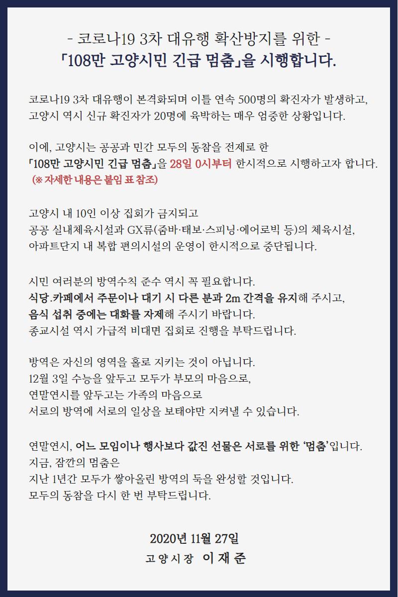 고양시코로나운영중지.png